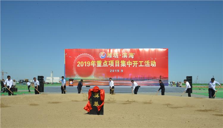 潍坊滨海区15个重点项目集中开工总投资354亿元