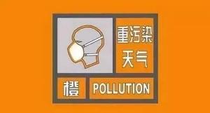 海丽气象吧|今秋首波雾霾来袭 临沂发布重污染天气橙色预警