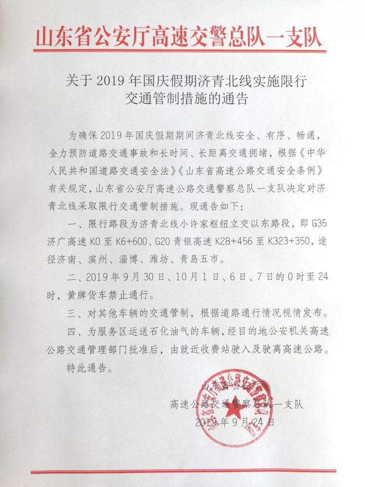 重要提醒:国庆期间济青北线将实施限行交通管制措施