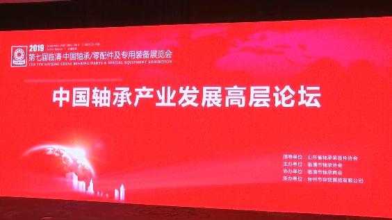 33秒|2019临清·中国轴承产业发展高层论坛举行