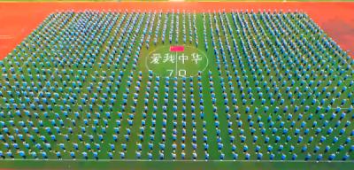 """26秒 ▏成武千名学生组""""中国心""""""""五星红旗""""文字和图案向祖国深情表白"""