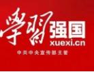 """山东新华书店开展""""学习强国""""积分激励活动,为期三个月"""