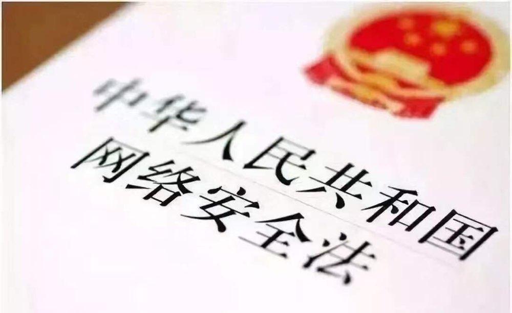 东明一网络科技公司违反《网络安全法》被处罚