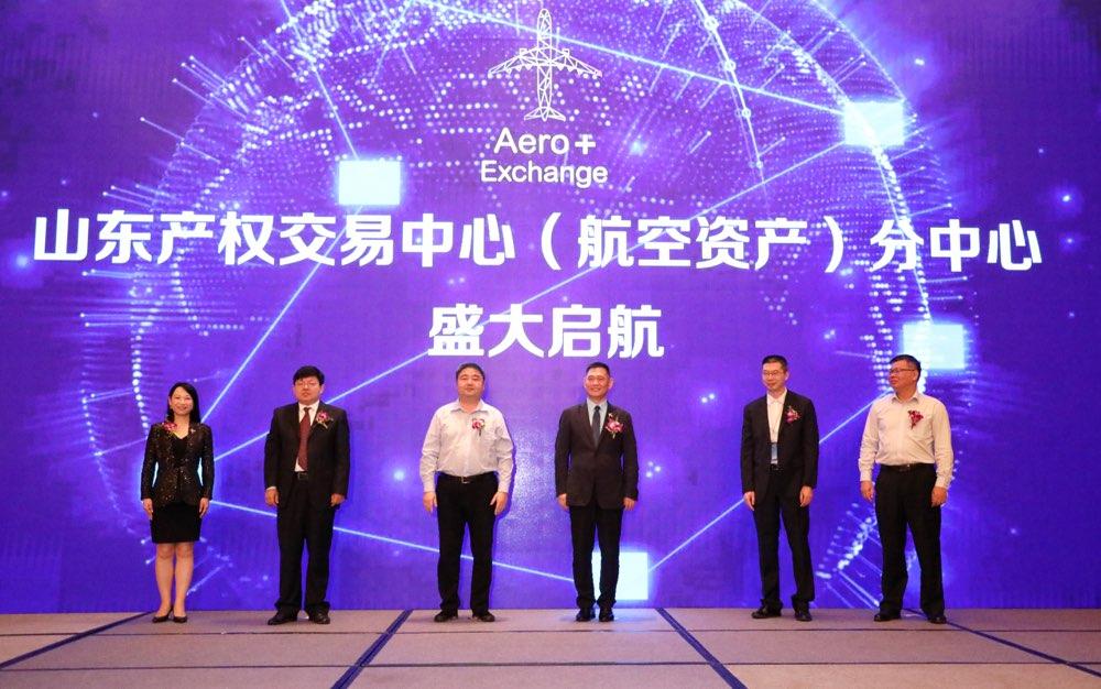 山东产权交易中心(航空资产)分中心揭牌成立