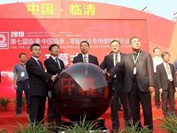 第七届临清•中国轴承、零配件及专用装备展览会开幕
