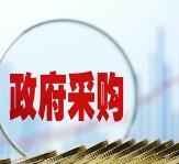 山东省财政多举措提升政府采购效率