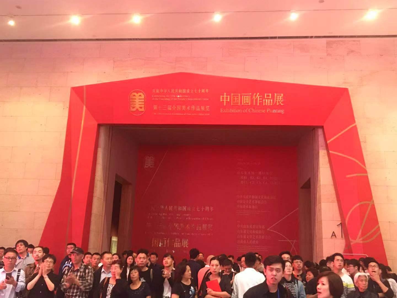 第十三届全国美术展中国画作品展今日开幕