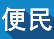 滨州博兴县取暖费收缴工作将于10月8日开始