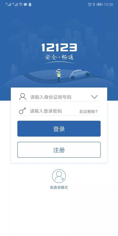"""""""交管12123""""滨州用户实人认证开通了 足不出户就能面签"""