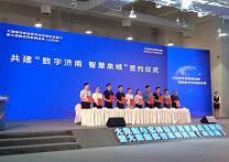 """山东百余家大数据企业集体亮相济南""""信博会"""""""