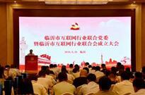 临沂市互联网行业联合党委暨互联网行业联合会正式成立