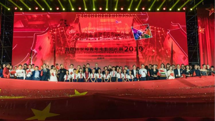 50秒|群星汇聚 首届杨家埠青年电影短片展颁奖盛典隆重举行