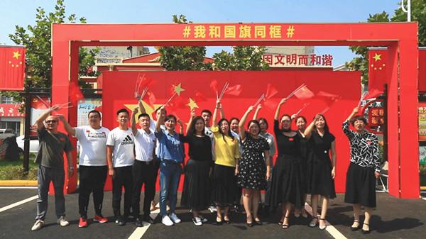 枣庄山亭:最美中国红 真诚祝祖国