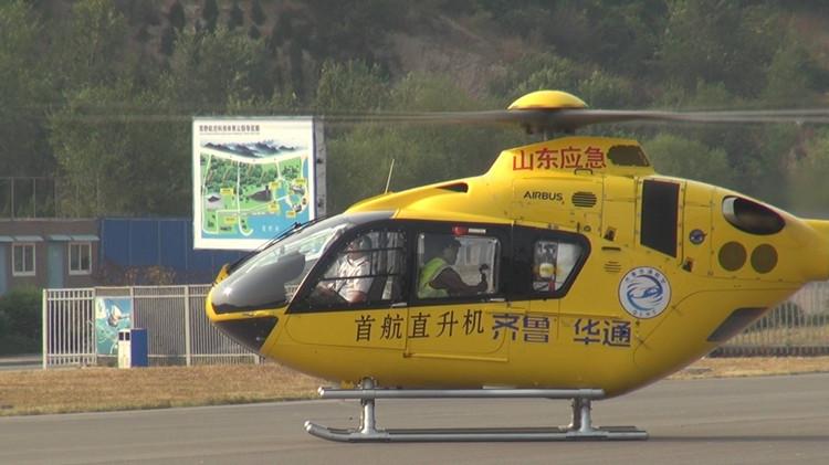 49秒 | 首批H135直升机交付使用!山东航空应急救援服务体系建设正式启动