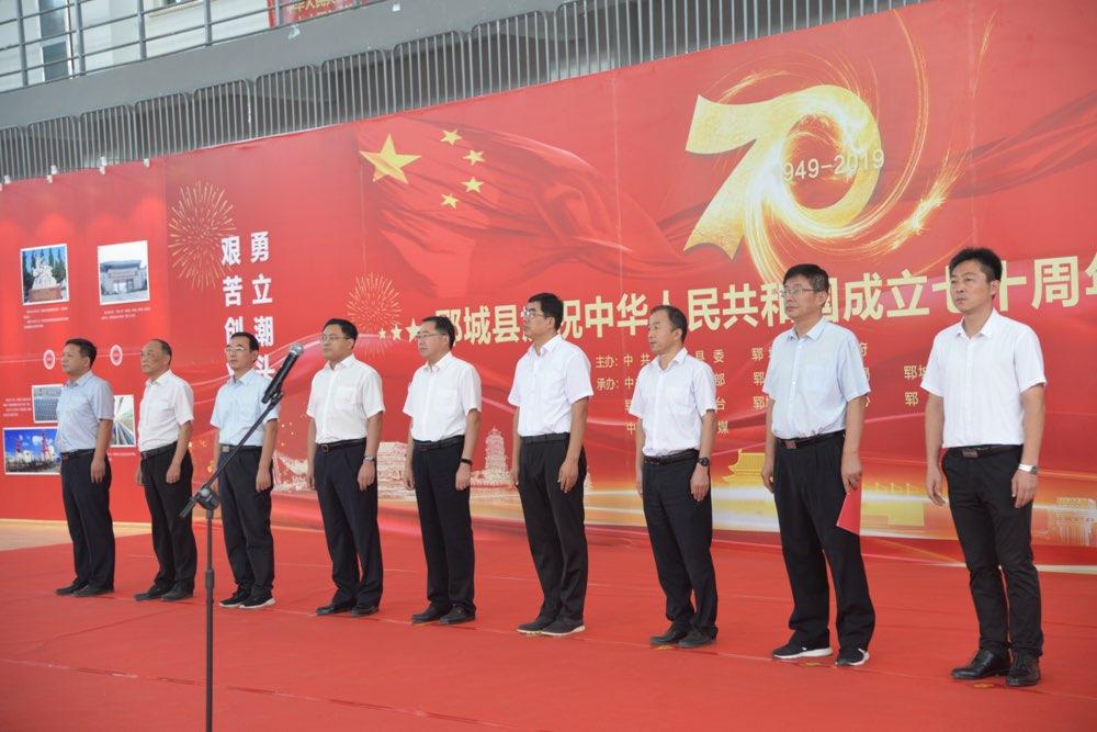 郓城县庆祝中华人民共和国成立70周年成就展开幕
