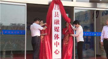 35秒丨融媒时代来了!莒县融媒体中心挂牌成立