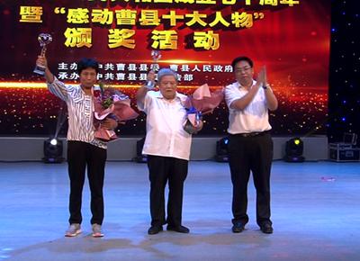 """曹县庆祝中华人民共和国成立七十周年暨""""感动曹县十大人物""""颁奖活动举行"""