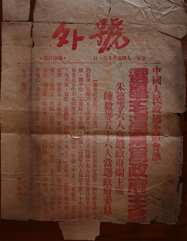 1949年10月1日版《渤海日报》号外再现德州