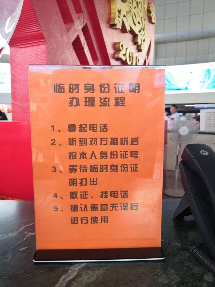出门没带身份证?济南长途汽车站临时身份证立等可取