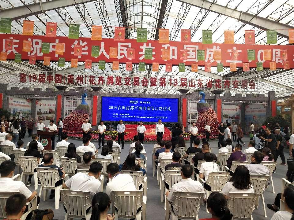 2019青州花都直播电商节开幕