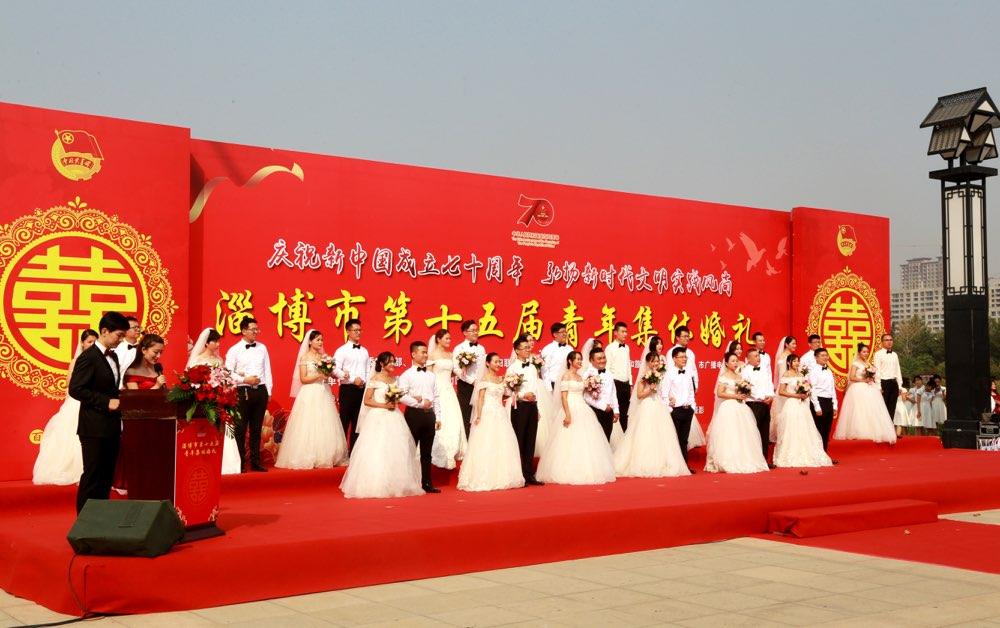 幸福满溢!淄博第十五届青年集体婚礼举行 20对新人喜结连理