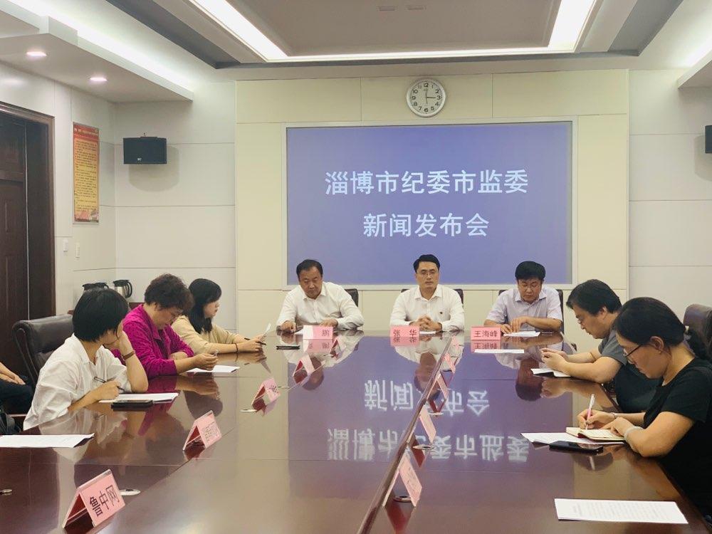 淄博市纪委市监委出台八条措施 支持保障企业发展