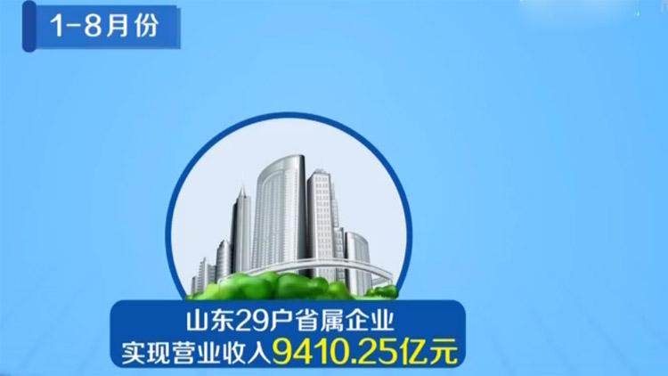 1-8月份山东省属国企经营利润创历史同期最好水平
