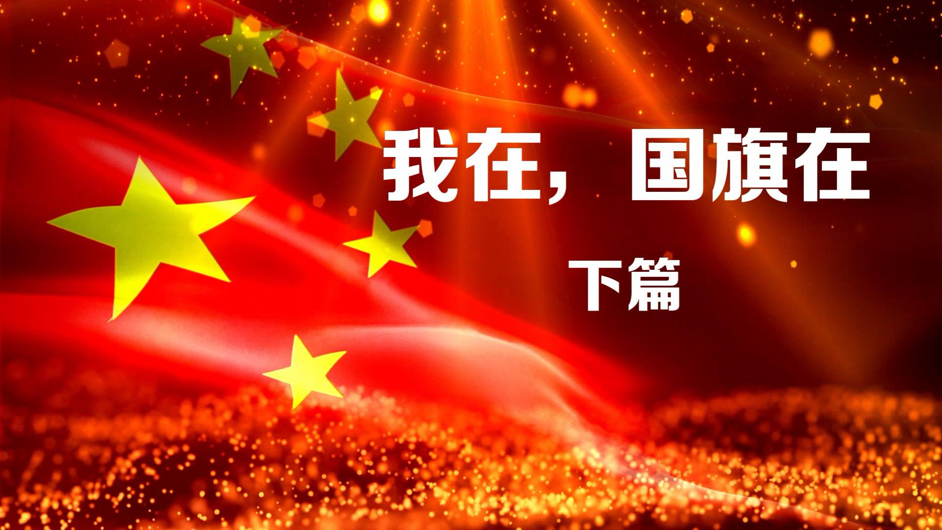 五洲四海山东人|国庆特别节目:我在,国旗在(下)