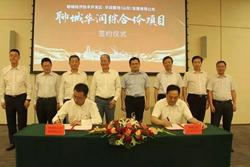 总投资60亿元!聊城华润综合体项目签约,打造现代服务业聚集地