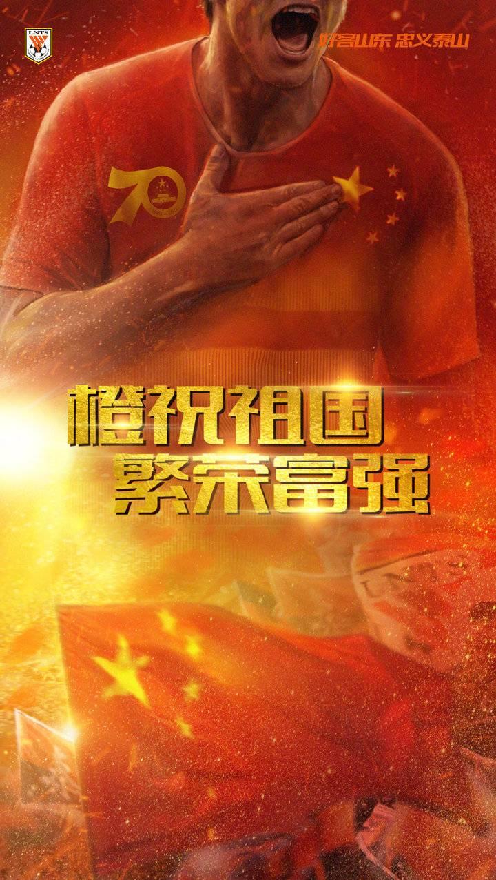 鲁能又有一人入选国足 间歇期将与北京人和热身