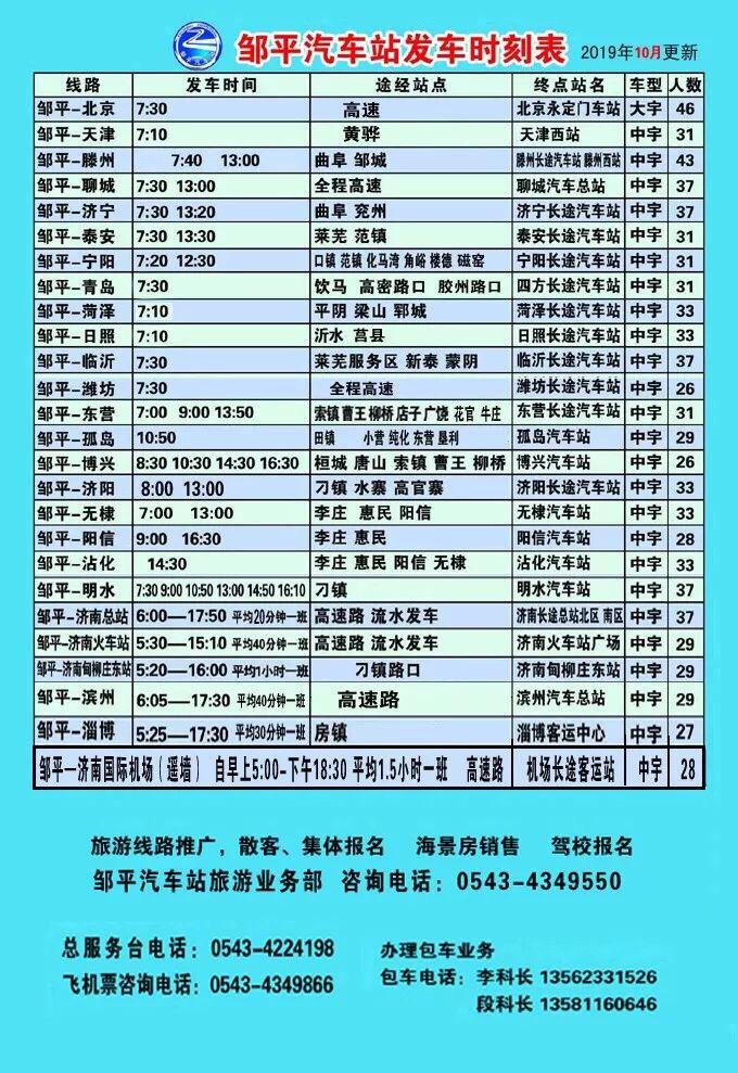 注意收藏!邹平汽车站公布10月份最新发车时刻表