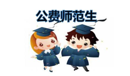 潍坊6所市直学校公开招聘2020届公费师范毕业生25人