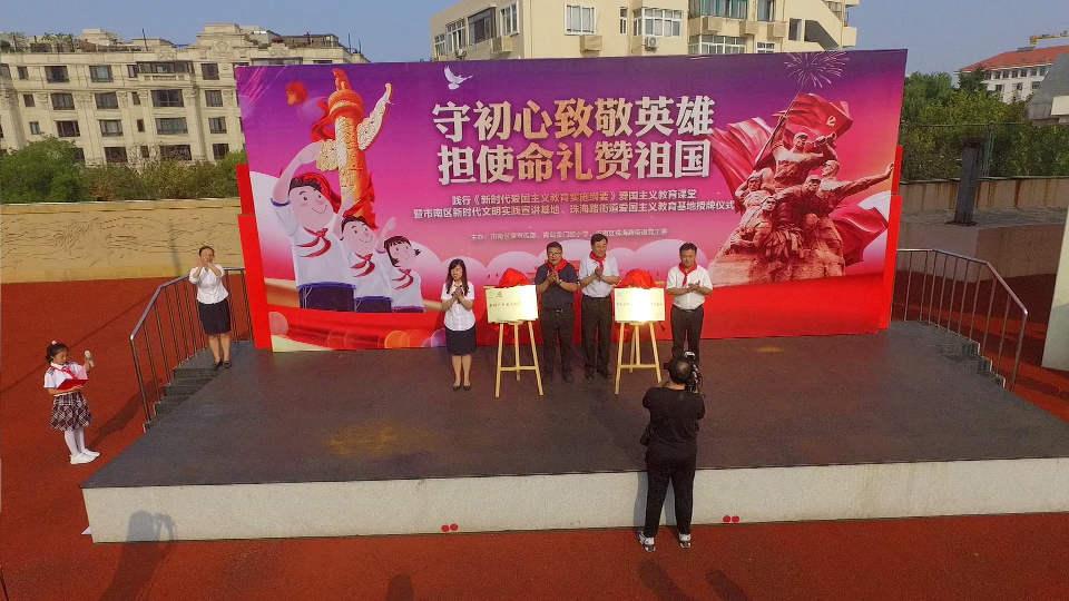 50秒|青岛首个新时代爱国主义教育基地揭牌 传承红色基因有了学校阵地
