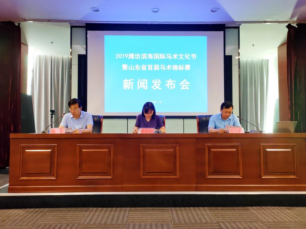 2019潍坊滨海国际马术文化节暨山东省首届马术锦标赛将于10月12日-14日举行