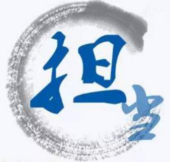央广重点报道山东深化改革:激发制度活力 激活基层经验 激励干部担当作为