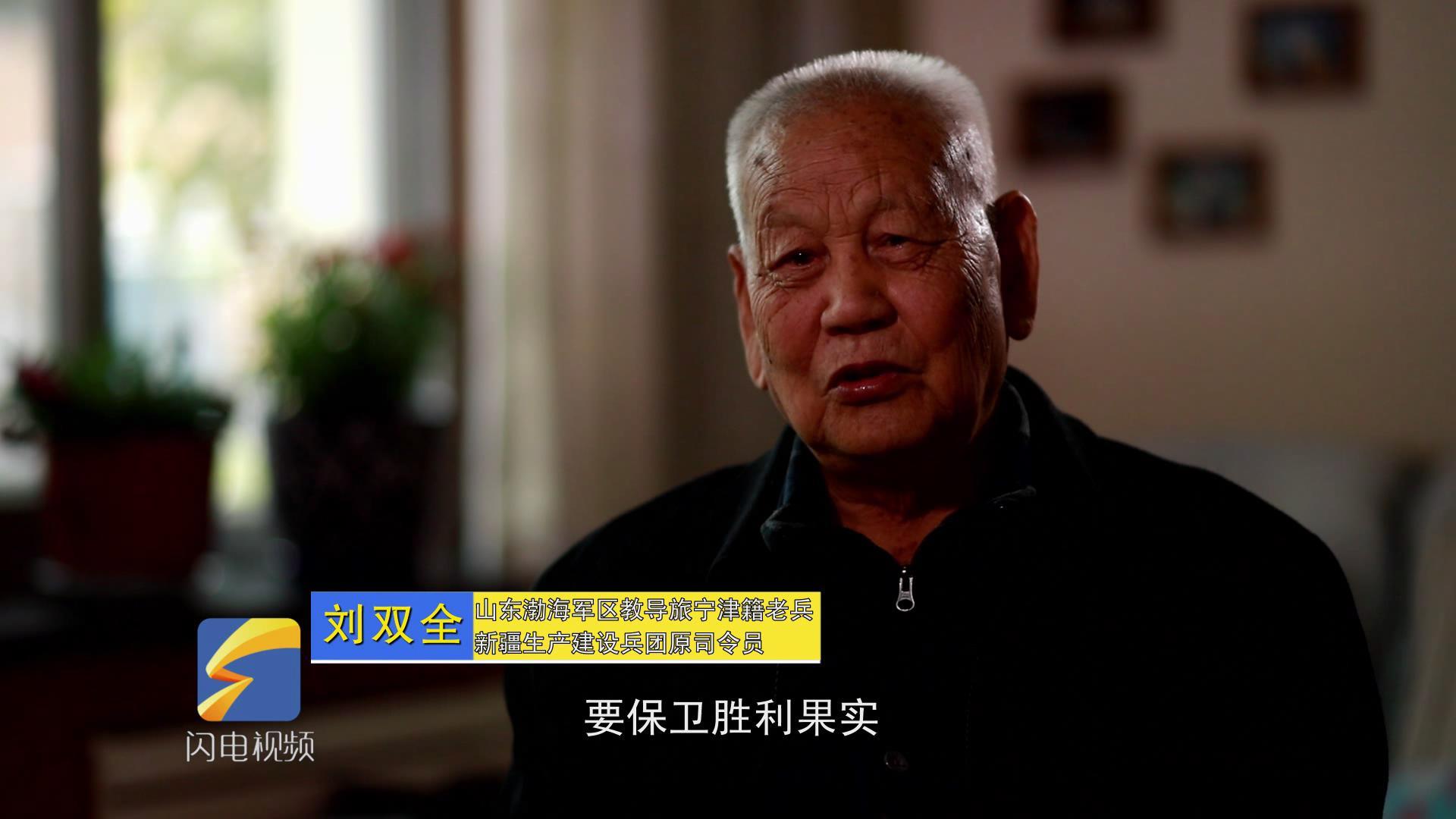 西征记|宁津籍老兵刘双全回忆入伍时的情形