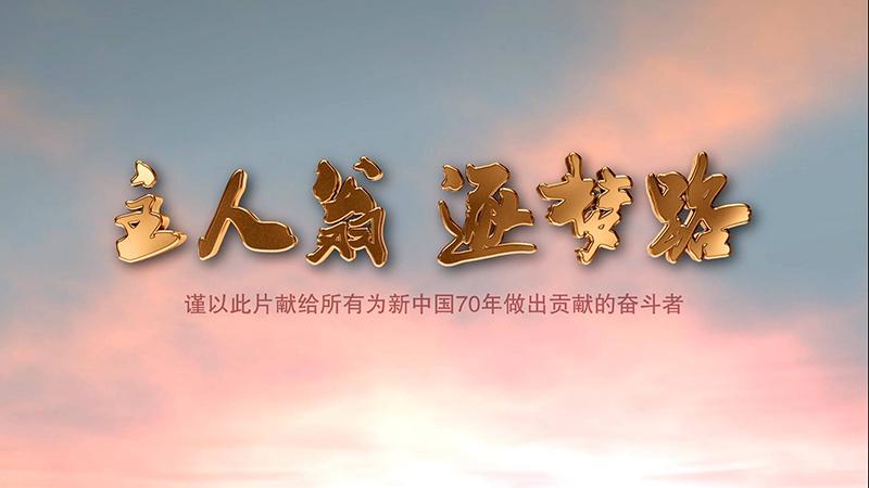 黄河千里大堤这样筑起!《主人翁 逐梦路》第二集山东卫视10月1日播出