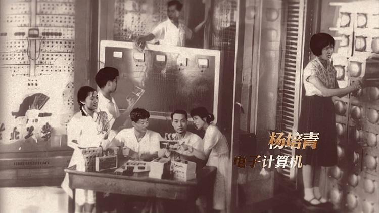 主人翁 逐梦路丨公派留苏学生杨培青刻苦学习电子计算机,连续20多天睡实验室