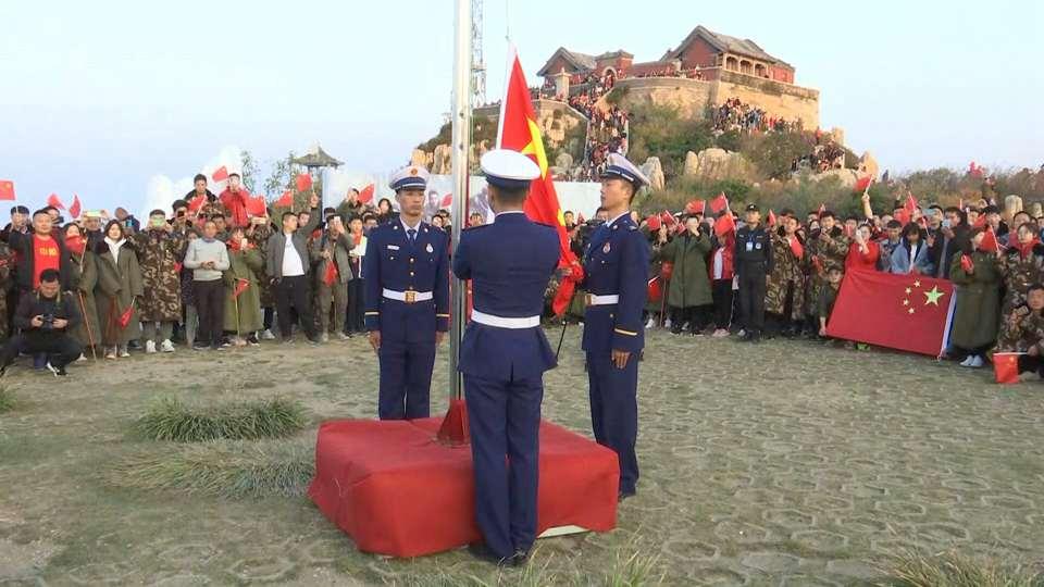 52秒丨泰山之巅举行升旗仪式 数百名游客同唱国歌