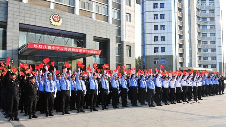 祝福祖国!滨州公安举行升旗仪式  齐声唱响《我和我的祖国》