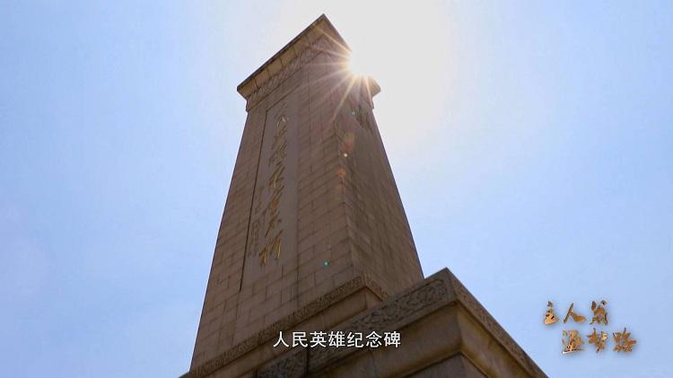 主人翁 逐梦路丨千挑万选的人民英雄纪念碑碑心石,是怎样从山东运抵北京的?