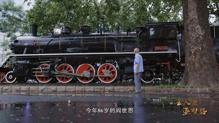 """主人翁 逐梦路丨新中国第一辆蒸汽机车上的关键零件""""月牙板"""",是如何设计和锻造的?"""