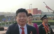 """""""林业英雄""""孙建博参加国庆观礼:我们共同奋斗吧!"""
