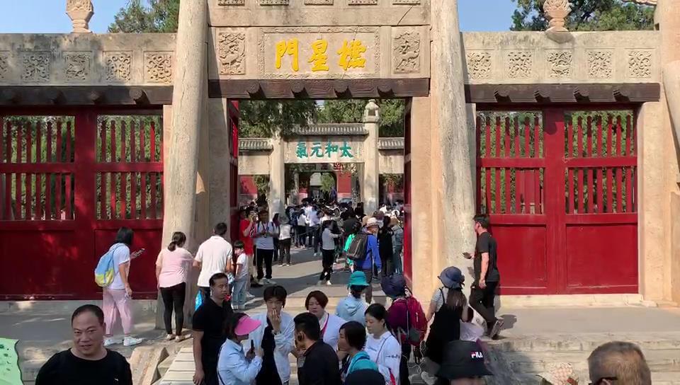 截至1日15时 曲阜三孔景区累计接待游客2.9万人次