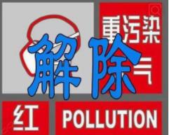 海丽气象吧|聊城解除重污染天气应急红色预警