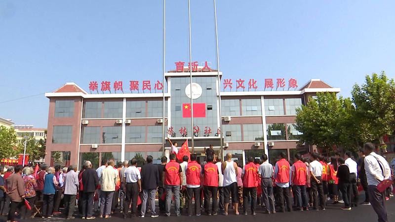 同升一面旗丨枣庄山亭柴林社区在文化广场举行升旗仪式