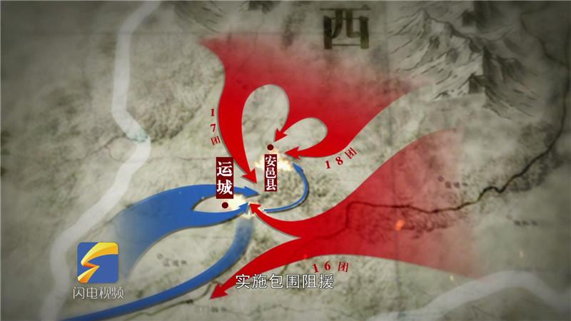 西征记|毙伤俘敌1000多人!山东渤海军区教导旅参加西征首战