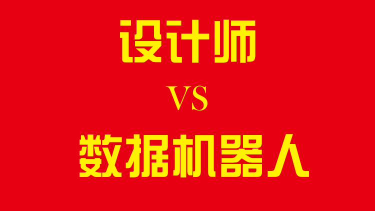 数据新闻同题PK!设计师VS机器人,您更PICK谁?