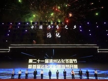 @滨州市民,首届沾化文化旅游节场地免费开放了