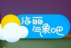 海丽气象吧 受较强冷空气影响滨州4日白天阴有小雨 降温幅度10°C左右